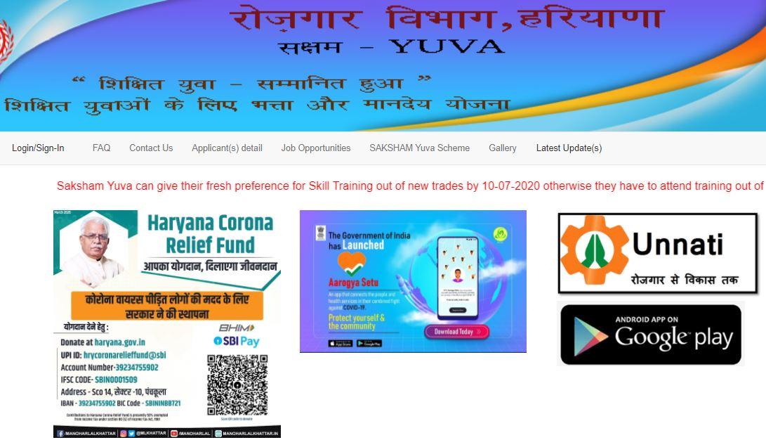 Haryana Saksham Yojana 2021 - Check Online Status Apply Online Login & Check Online Status