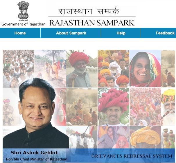 Rajasthan Sampark Portal 2021 - Register Online Grievance Form Status PDF & Helpline Number