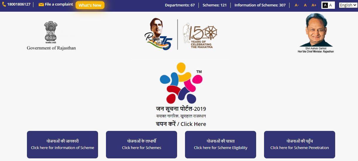 [jansoochna.rajasthan.gov.in] Rajasthan Jan Soochna Portal 2021 - Latest Scheme Details & Eligibilty Criteria
