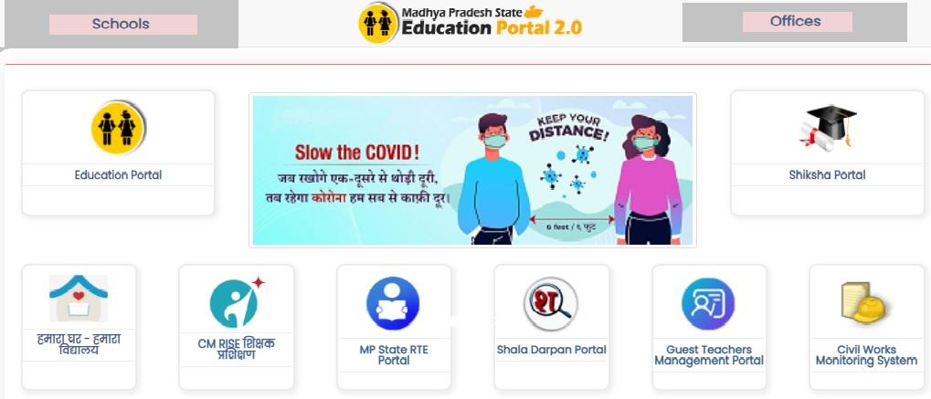 [www.educationportal.mp.gov.in] Madhya Pradesh Education Portal 2021 - Login, Apply Online Helpline Number
