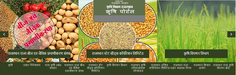 राजस्थान कृषि उपज रहन लोन योजना 2021 - Rajasthan Krishi Upaj Rahan Loan Yojana Online Registration Eligibility Criteria
