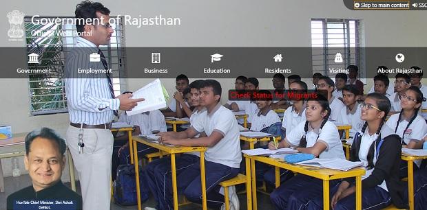 [Registration] Mukhyamantri Chiranjeevi Yojana Rajasthan 2021 - Apply Online Application Form for CM Chiranjeevi Universal Heath Scheme at rajasthan.gov.in
