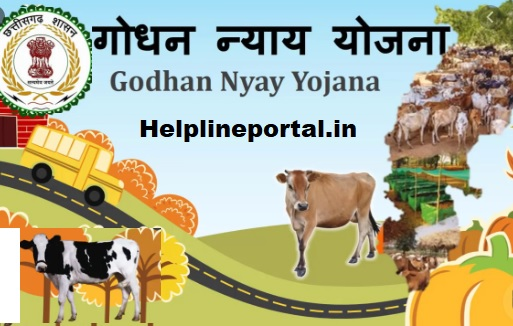 Godhan Nyay Yojana Chhattisgarh 2021 - Login, Online Registration, PDF , App Download, Documents Required at Official Website