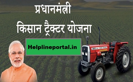 PM Kisan Tractor Yojana 2021- Apply Online Application Form, 50% Subsidy Registration, Benefits