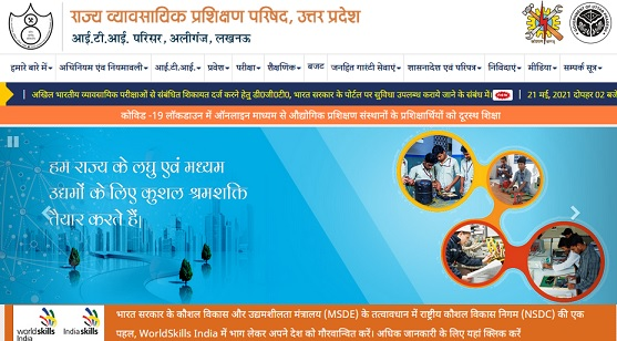 UP ITI Online Form 2021 - Apply Online, Application Form, Last Date, Eligibility Criteria, Exam Fee at Official Website