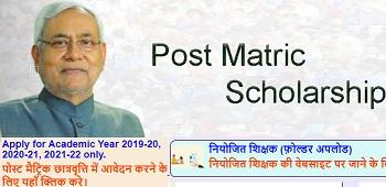 Bihar Post Matric Scholarship 2021 - Online Form, Apply Online, Last Date at pmsonline.bih.nic.in